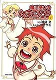 魔法使いのたまごたち 1 (シリウスコミックス)