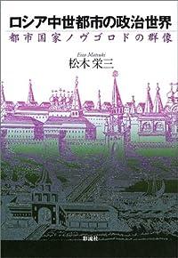 ロシア中世都市の政治世界―都市国家ノヴゴロドの群像