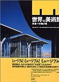 世界の美術館 未来への架け橋
