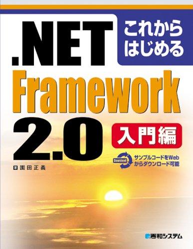 これからはじめる.NET Framework 2.0