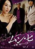 ムン・ヒ ~復讐に魅せられた女~ DVD-BOX1