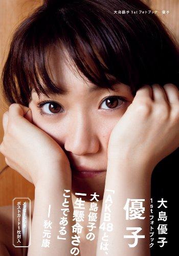 大島優子1stフォトブック 優子 (講談社MOOK)
