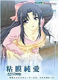 製品画像: Amazon: 粘膜純愛~KISS×900~[アダルト]: ちゃんぷる~