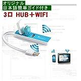 日本語説明書 WiFi + 3口 HUB USB ハブ USB2.0 / 1.1 3ポート 3port Wi-Fi ワイファイ iphone タブレット アンドロイド スマホ スマートホン スマートフォン Android アクセスポイント 電波の悪い部屋にひとつ 電波が悪い部屋にひとつあると便利な 自分のパソコンに一台あると Gamers USB LAN アダプタ 無線 LAN 簡単に無線LAN環境を構築 電流過負荷保護装置内蔵 Windows7 Windows8 Windows8.1 Windows XP Windows Vista Mac OS 9.X Mac10.X Linux