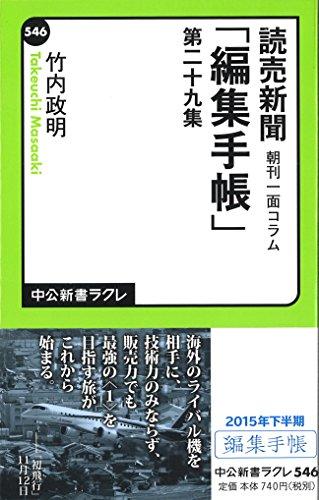 読売新聞朝刊一面コラム - 「編集手帳」第二十九集 (中公新書ラクレ)