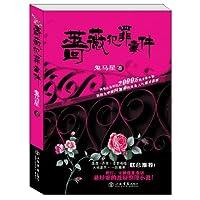 蔷薇犯罪事件 - TXT电子书爱好者 - TXT全本下载