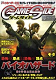 GAME SIDE (ゲームサイド) 2009年 04月号 [雑誌]