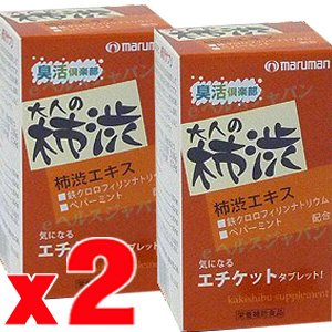 柿渋サプリ 63粒