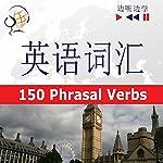 English - Vocabulary Master - For Chinese Speakers: 150 Phrasal Verbs - Proficiency Level B2-C1 (Listen & Learn) | Dorota Guzik,Joanna Bruska