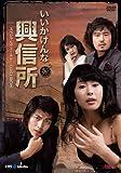 いい加減な興信所スペシャルフィーチャーDVDBOX[DVD]