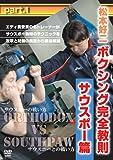 松本好二 ボクシング完全教則 サウスポー篇 Part.1[DVD]