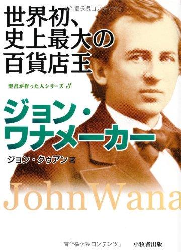 ジョン・ワナメーカー
