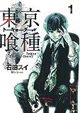 東京喰種トーキョーグール 1 (ヤングジャンプコミックス)