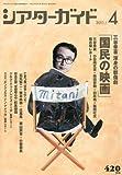 シアターガイド 2011年 04月号 [雑誌]