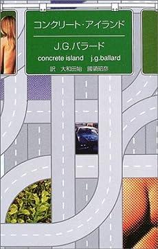 コンクリート・アイランド