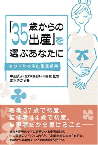「35歳からの出産」を選ぶあなたに―自分で決める出産適齢期