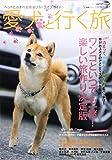愛犬と行く旅 2014~2015―ペットと泊まれる宿選び&ドライブガイド (CARTOP MOOK 産経新聞メディアックス・ドライブシリーズ)