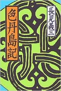 色丹島記                       単行本                                                                                                                                                                            – 2005/10/1