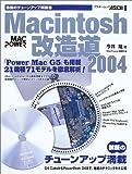 Macintosh改造道—最強のチューンアップ解説書 (2004) (アスキームック)