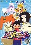 メダロット Vol.3 [DVD]