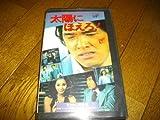 太陽にほえろ!4800シリーズ VOL.82「マカロニ奔走編」 [VHS]