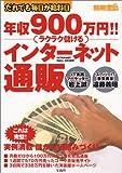 年収900万円!!ラクラク儲けるインターネット通販―だれでも毎日が給料日