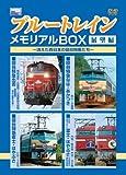 ブルートレインメモリアルBOX 展望編~消えた西日本の寝台特急たち~[DVD]