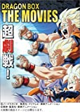 DRAGON BALL ����� DVDBOX DRAGON BOX THE MOVIES (������������)