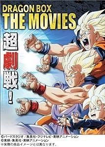DRAGON BALL 劇場版 DVDBOX DRAGON BOX THE MOVIES (完全限定生産)
