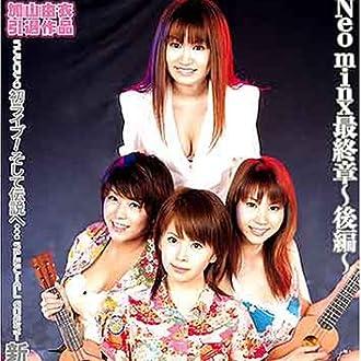 Neo MINX(6) [DVD]