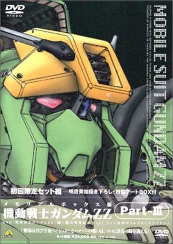 機動戦士ガンダム ZZ Part-3 ― メモリアルボックス版