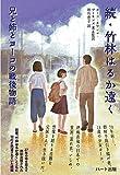 続・竹林はるか遠く―兄と姉とヨーコの戦後物語
