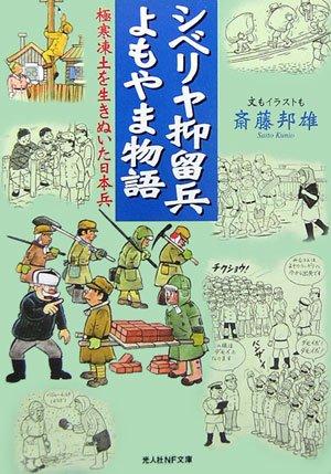 シベリヤ抑留兵よもやま物語―極寒凍土を生きぬいた日本兵