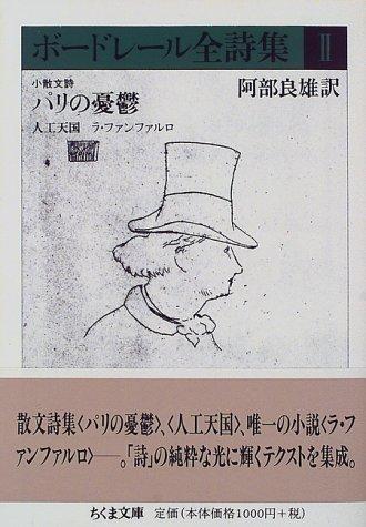ボードレール全詩集〈2〉小散文詩 パリの憂鬱・人工天国他 (ちくま文庫)
