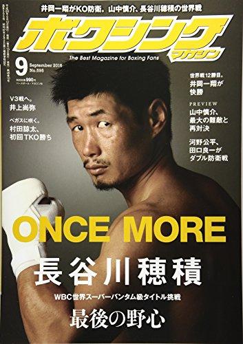 ボクシングマガジン 2016年 09 月号 [雑誌]