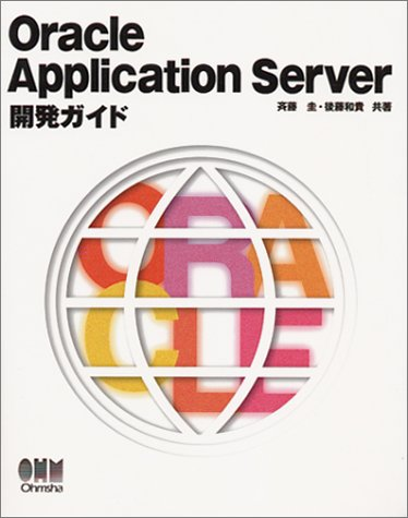 Oracle Application Server開発ガイド