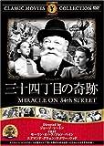 三十四丁目の奇跡 [DVD] 1947年
