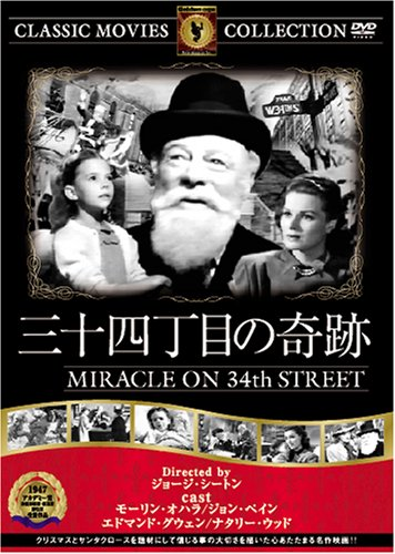 三十四丁目の奇跡 [DVD] FRT-081