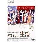 おいしい生活 [DVD]