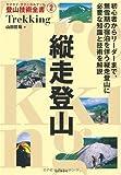 縦走登山 (ヤマケイ・テクニカルブック 登山技術全書)