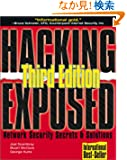 Hacking Exposed: Network Security Secrets and Solutions