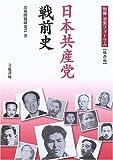日本共産党戦前史