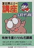 夏目房之介の講座 (ちくま文庫)
