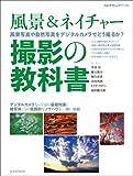風景&ネイチャー 撮影の教科書 (玄光社MOOK フォトテクニックデジタル)
