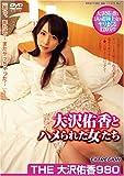 THE 大沢佑香980 大沢佑香とハメられた女たち [DVD]