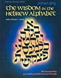 The Wisdom in the Hebrew Alphabet: The Sacred Letters As a Guide to Jewish Deed and Thought (Artscroll Mesorah)