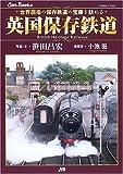 英国保存鉄道―世界屈指の保存鉄道の宝庫を訪ねる (JTBキャンブックス)