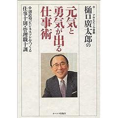 樋口広太郎の元気と勇気が出る仕事術―創造型ビジネスマンをつくる仕事十則・管理職十訓