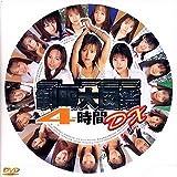 SUPER制服大図鑑4時間DX [DVD]