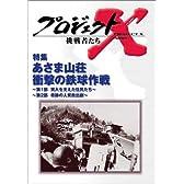 プロジェクトX 挑戦者たち 第4期 Vol.9 特集 あさま山荘 ― 衝撃の鉄球作戦(第1部&第2部収録) [DVD]